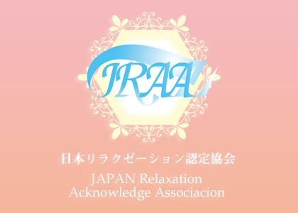 日本リラクゼーション認定協会 JRAA 指定校